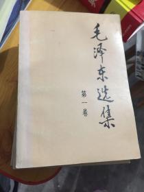 毛泽东选集 一至四卷