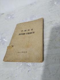 中国历史习题解答 第四册