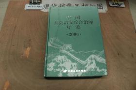 中国社会治安综合治理年鉴2006