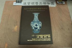 二O一一年北京中嘉国际拍卖有限公司金秋艺术品专场拍卖会(玉器、瓷器、杂项、书画)