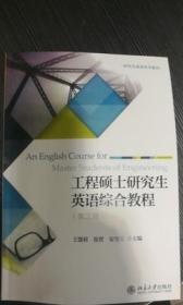 无盘 工程硕士研究生英语综合教程(第3版)王慧莉,张菅,安雪花