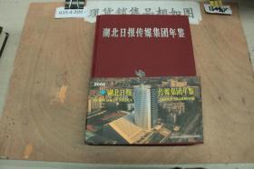 湖北日报传媒集团年鉴2008