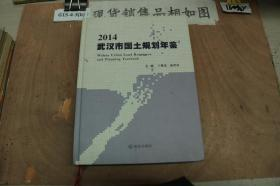 武汉市国土规划年鉴2014