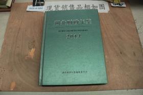 湖北财政年鉴2014
