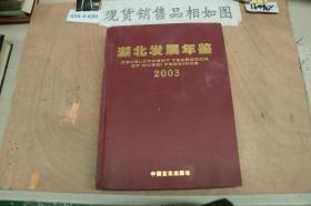 湖北发展年鉴.2003
