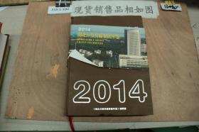 湖北日报传媒集团年鉴2014