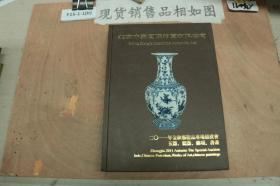 北京中嘉国际拍卖有限公司2011年金秋艺术品拍卖会