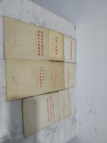 """沿着有中国特色的社会主义道路前进、中共中央关于经济体制改革的决定、关于第七个五年计划的报告、在庆祝中国共产党成立六十周年大会上的讲话、中共北京市委 北京市人民政府 关于""""七五""""期间加强社会主义精神文明建设的若干措施、目前的形势和任务、政府工作报告、7本合售"""