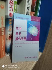 脑血管病临床手册系列·卒中单元操作手册