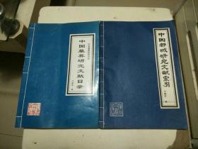 ①中国墓葬研究文献目录 ②中国都城研究文献索引 【作者两本如图合售】