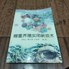 鳗鳖养殖实用新技术(1-1)