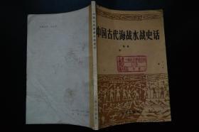 中国古代海战水战史话