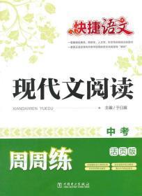 快捷语文 现代文阅读周周练:中考(活页版)