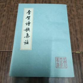 李贺诗歌集注(2-1)