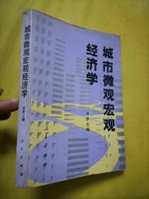 城市微观宏观经济学(正版书)