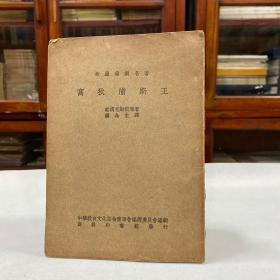 希腊悲剧名著《窝狄浦斯王》罗念生译,民国商务印书馆印行