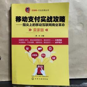 互联网+行业应用丛书:移动支付实战攻略 指尖上的移动互联网商业革命(卖家版)