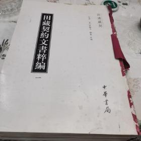 田藏契约文书粹编(全3册)