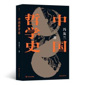 中国哲学史-平装版