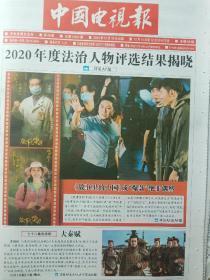 中国电视报2020年12月10日