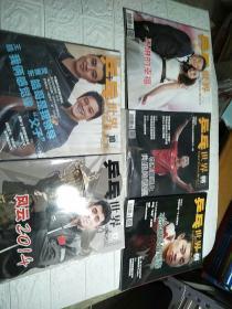 乒乓世界 2014 1-6-8-10-12(五本合售,6,8,10有海报)