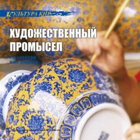 正版二手  中国文化系列丛书:中国文化·  工艺 (俄文版)9787508531250