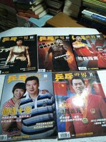 乒乓世界2012-3-7-8-10-11【五本合售 无海报,8月有海报】
