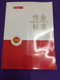 招行银行资产托管业务作业标准.