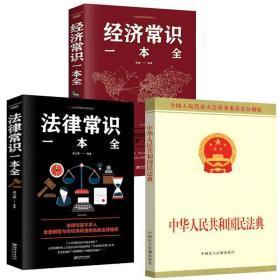 全3册 中华人民共和国民法典2020年版正版 新版+法律常识一本全+经济常识一本全