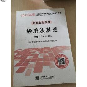 正版现货初级会计职称2018教材 经济法基础