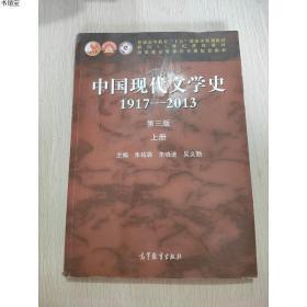 正版现货中国现代文学史:1917-2013上(第3版)/普通高等教育十五国