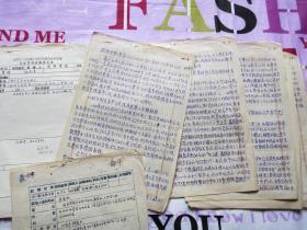 民国女教育家、镇江崇实女子中学校长:姚菁粹《我就是帝国主义奴化教育的一个典型人物》1962年手稿一件,附:邱行湘 批示1页(JD)