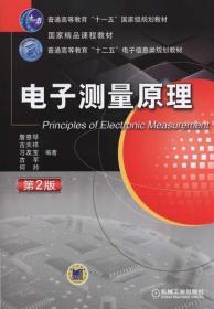 电子测量原理 第2版 詹惠琴 9787111483649 机械工业出版社