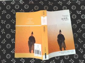 """水浒传 下 (全本·无障碍阅读本)一百单八将的英雄演义,忠义侠骨,荡气回肠;""""不读水浒,不知天下之奇。""""(金圣叹)"""