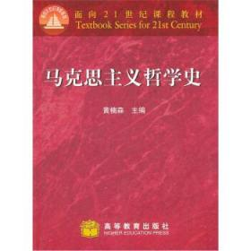 马克思主义哲学史 高等教育出版社 黄楠森 9787040063547