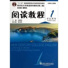 阅读教程(1)学生用书(第二版)黄源深 秦秀白 上海外语教育
