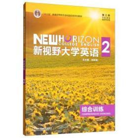 新视野大学英语(第三版)综合训练:2 郑树棠总 外语教学与研