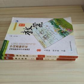 鼎尖教案四年级语文上下册[人教版]一一中国教师智库[课堂教学设计与案例]