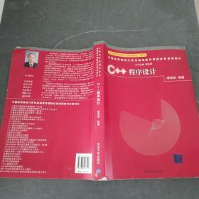 C++程序设计
