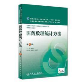 医药数理统计方法第六版第6版高祖新人民卫生9787117222785