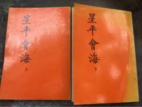 星平会海(上下)香港上海印书馆出版 1982年