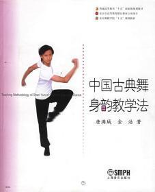 中国古典舞身韵教学法 唐满城 金浩 上海音乐 978780667597