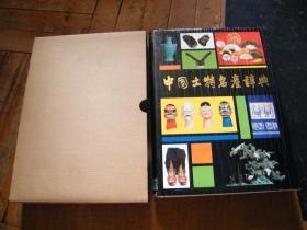 中国土特名产辞典【布面精装,带书衣,带原函,一版一印】好品