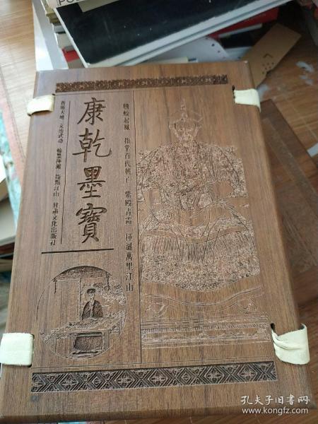 康乾墨宝(带木盒)线装16开.全三卷