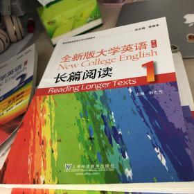 全新版大学英语(第2版)长篇阅读(1)/教育部推荐使用大学外语类教材