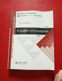 学习心理学 学习与行为的基本规律 第2版