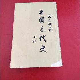 中国近代史上册