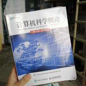 计算机科学概论(第12版 英文版)