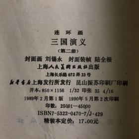 三国演义连环画(1、2、3册)精装