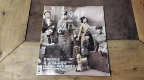 中国摄影 2015.10